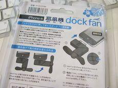 dockfan_02.jpg
