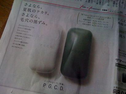 greeniphone.jpg