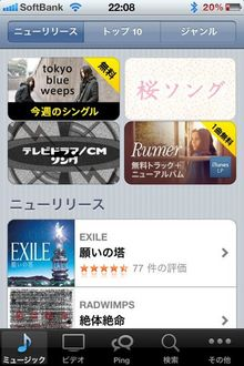 iOS43AirPlay_11.jpg