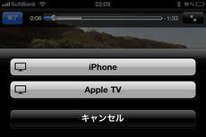 iOS43AirPlay_14.jpg