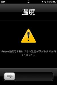 iPhone_Hot.jpg