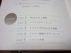 iRemocon1_05.jpg