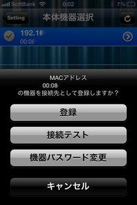 iRemocon3_3.jpg