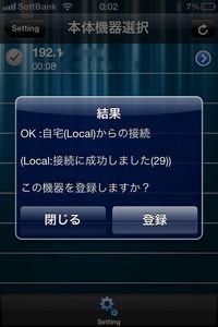 iRemocon3_4.jpg