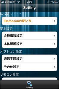 iRemocon_02.jpg