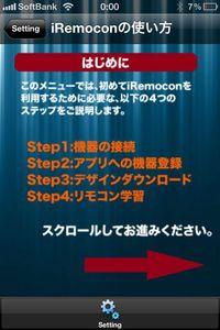 iRemocon_03.jpg
