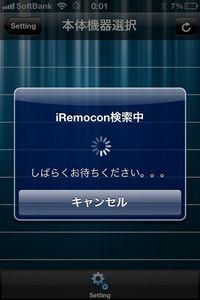 iRemocon_05.jpg