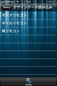 iRemocon_10.jpg