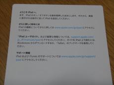 ipad3_14.JPG