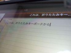 ipadoritatami2_04.jpg