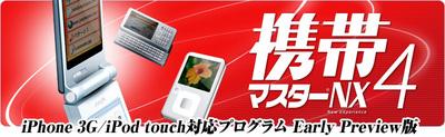 iphoneNX.jpg