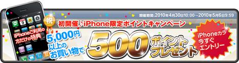 iphone_500point_2.jpg
