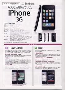 iphone_panfu001.jpg