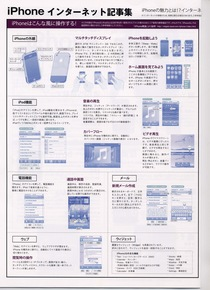 iphone_panfu_bySB3.jpg