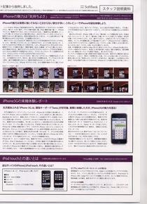 iphone_panfu_bySB4.jpg