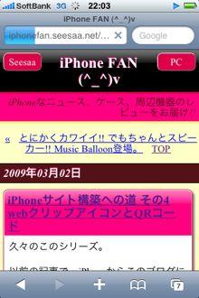 iphonefan_onoo3.jpg