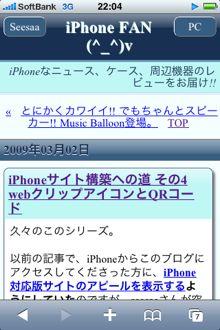 iphonefan_onoo4.jpg