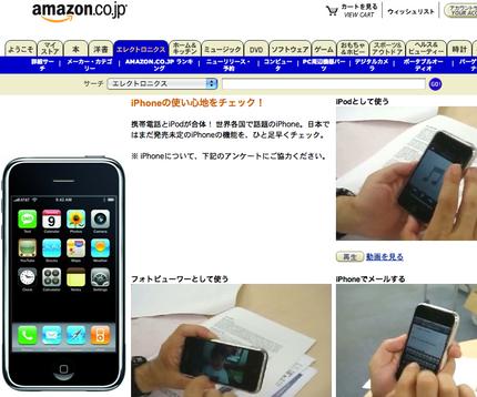 iphoneinamazon.png