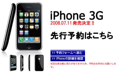 iphoneyoyaku01.png