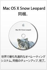 lm_tile_refurbsnowleopard.jpg