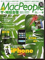 macpeople20070728.jpg