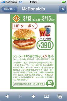 makudoku-pon1.jpg
