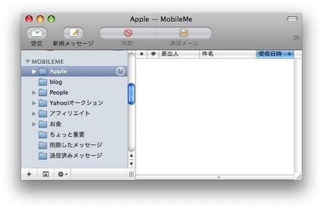 mobileme_ikou05.jpg
