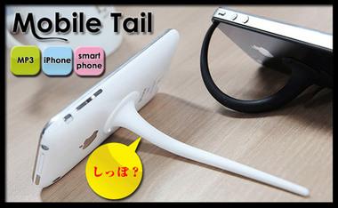 mobiletail_03.jpg
