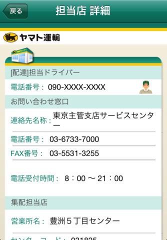 ヤマト 運輸 サービス センター 電話 番号