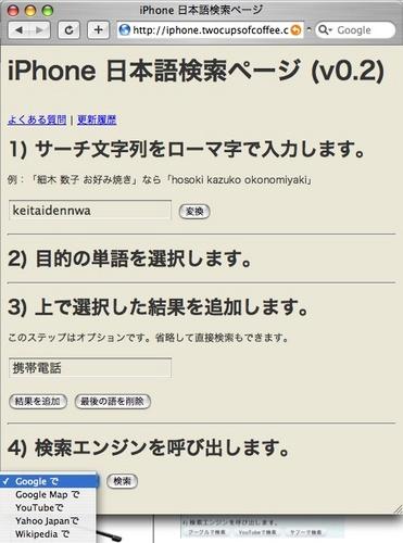nihongo-kensaku.jpg