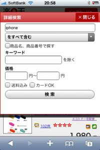 rakuteniphone_3.jpg