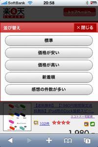 rakuteniphone_4.jpg