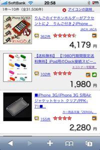 rakuteniphone_5.jpg