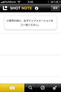 shotnote_3.jpg