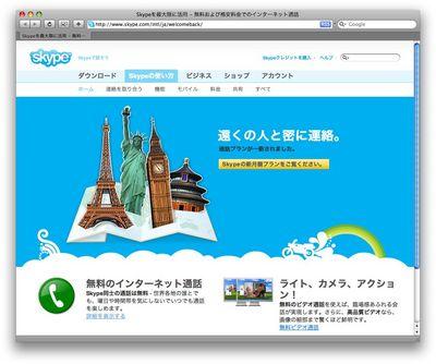skypeout001.jpg
