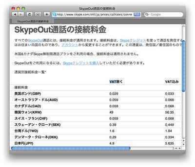 skypeout0017.jpg