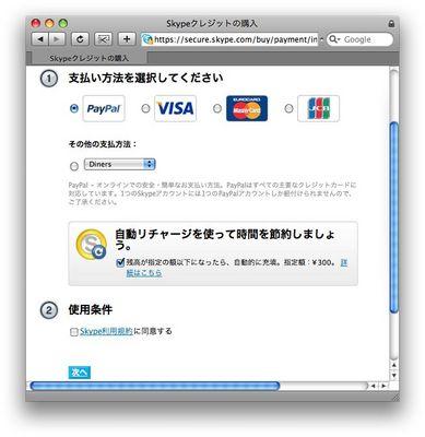 skypeout004.jpg