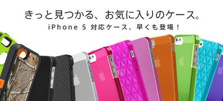 top_iphone5.jpg