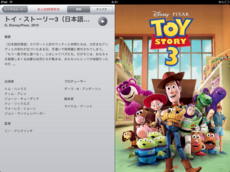 toy3iPad_01.PNG