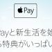 100%還元も!! カード会社のApple Payキャンペーンはどこがお得?
