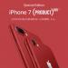 噂の新色「iPhone 7 (PRODUCT)RED」登場。