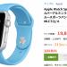 ビックカメラでApple Watchが19,800円で販売中。新バンド用にも…