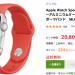 週末限定特価!! ビックカメラでApple Watchが20,800円で販売中。