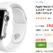 【継続中&追記】ビックカメラでApple Watchが安い!! ステンレスモデルが19,800円。