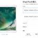 人気モデルはどれ? 13日発売のiPad Pro 10.5インチモデルの納期をチェック。