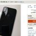 iPhone 8のモックアップがヤフオクに出品中!! シルバー・ゴールド・ブラックの3色