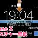 新ジェスチャー操作が一目で分かる!! iPhone X用壁紙を作ってみた。