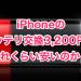 値下げされたiPhoneバッテリ交換費用3,200円は激安!? 修理屋さんと比較してみた。