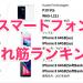 iPhone Xがトップ10から消える...。今週のスマートフォン売れ筋ランキング。