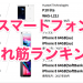 iPhone Xがさらに低迷。今週のスマートフォン売れ筋ランキング